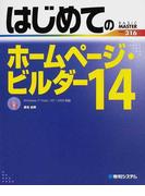 はじめてのホームページ・ビルダー14 (BASIC MASTER SERIES)
