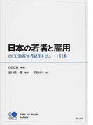 日本の若者と雇用 OECD若年者雇用レビュー:日本