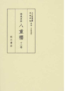 奈良名所八重櫻 影印 (版本地誌大系)