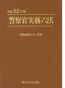 警察官実務六法 平成22年版