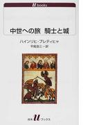 中世への旅騎士と城 (白水Uブックス 歴史)(白水Uブックス)