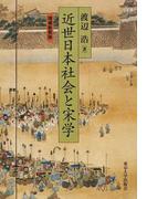 近世日本社会と宋学 増補新装版