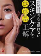 今さら聞けないスキンケアの正解 カリスマ皮膚科医吉木伸子が伝授! (主婦の友αブックス Beauty)