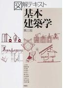 図解テキスト基本建築学 第3版