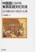 中国語における東西言語文化交流 近代翻訳語の創造と伝播
