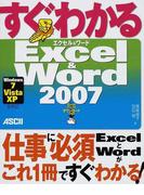 すぐわかるExcel & Word 2007