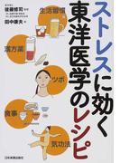 ストレスに効く東洋医学のレシピ 生活習慣 漢方薬 ツボ 食事 気功法