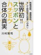 世界初!!スッポンとハチミツ合体の真実 病魔退散、富貴長命、そして認知症の回避への兆し