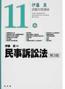 民事訴訟法 第3版 (伊藤真試験対策講座)