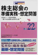 株主総会の準備実務・想定問答 平成22年 (別冊ビジネス法務)