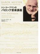 トン・コープマンのバロック音楽講義