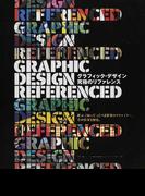 グラフィック・デザイン究極のリファレンス 絶対に知っておくべき世界のクリエイター、その仕事と歴史。