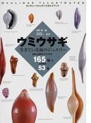 ウミウサギ 生きている海のジュエリー 日本と世界のウミウサギ165種+生体写真53種 (ネイチャーウォッチングガイドブック)