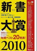新書大賞 2010