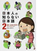 日本人の知らない日本語 2 爆笑!日本語「再発見」コミックエッセイ