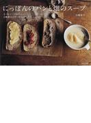にっぽんのパンと畑のスープ (なつかしくてあたらしい、白崎茶会のオーガニックレシピ)