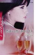 恋はシュガー&スパイス (ハーレクイン・ディザイア Desire+)(ハーレクイン・ディザイア)
