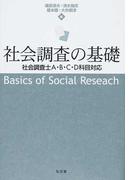 社会調査の基礎 社会調査士A・B・C・D科目対応