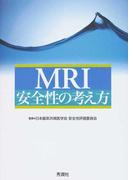 MRI安全性の考え方