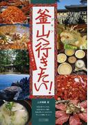釜山へ行きたい! 読むだけでも楽しい!
