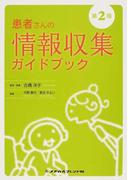 患者さんの情報収集ガイドブック 第2版