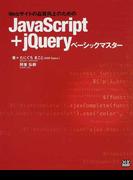 Webサイトの品質向上のためのJavaScript+jQueryベーシックマスター (X・K BOOKS for developers)