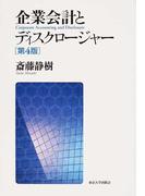 企業会計とディスクロージャー 第4版