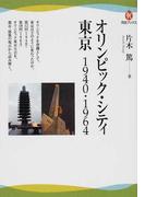 オリンピック・シティ東京 1940・1964 (河出ブックス)(河出ブックス)