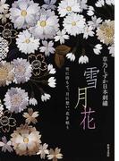 雪月花 草乃しずか日本刺繡 雪に待ちて、月に想い、花を唄う