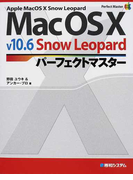 Mac OS Ⅹ v10.6 Snow Leopardパーフェクトマスター Apple Mac OS Ⅹ Snow Leopard (Perfect Master)