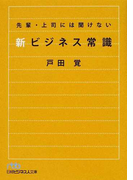 先輩・上司には聞けない新ビジネス常識 (日経ビジネス人文庫)(日経ビジネス人文庫)