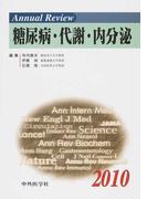Annual Review糖尿病・代謝・内分泌 2010
