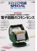 トランジスタ技術SPECIAL forフレッシャーズ No.107 電子回路のコモンセンス