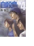 自殺島(JETS COMICS) 17巻セット(ジェッツコミックス)