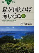 森が消えれば海も死ぬ 陸と海を結ぶ生態学 第2版