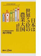日本は世界5位の農業大国 大噓だらけの食料自給率 (講談社+α新書)
