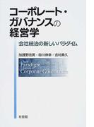 コーポレート・ガバナンスの経営学 会社統治の新しいパラダイム