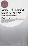 スティーブ・ジョブズvsビル・ゲイツ 二大カリスマCEOの仕事力 (PHPビジネス新書)(PHPビジネス新書)