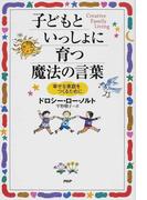 子どもといっしょに育つ魔法の言葉 幸せな家庭をつくるために