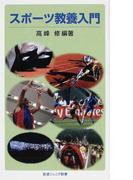 スポーツ教養入門 (岩波ジュニア新書)(岩波ジュニア新書)