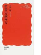 聖書の読み方 (岩波新書 新赤版)(岩波新書 新赤版)