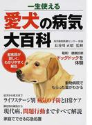 一生使える愛犬の病気大百科 獣医師が詳しく、わかりやすく解説