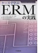 ケースで学ぶERMの実践 エンタプライズ・リスクマネジメント