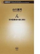 ん 日本語最後の謎に挑む (新潮新書)(新潮新書)