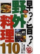 早っ!旨っ!野外料理110 (るるぶDo!ハンディ)(るるぶDo!)