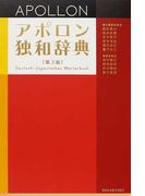 アポロン独和辞典 第3版