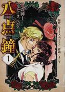 八点鐘 怪盗紳士アルセーヌ・ルパン 1 (ソノラマコミックス 眠れぬ夜の奇妙な話コミックス)(Nemuki+コミックス)