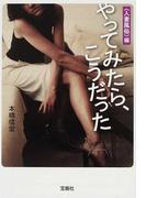 やってみたら、こうだった 〈人妻風俗〉編 (宝島SUGOI文庫)(宝島SUGOI文庫)