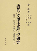 唐代〈文學士族〉の研究 關中・山東・江南の三地域に即して