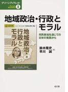 地域政治・行政とモラル 市民参加を通じての日米の実践から (グリーンブックレット)